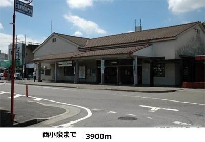 西小泉駅まで3900m