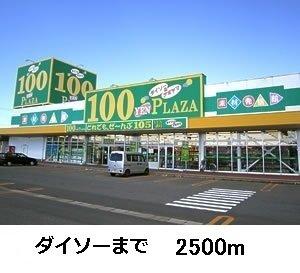 ダイソーまで2500m