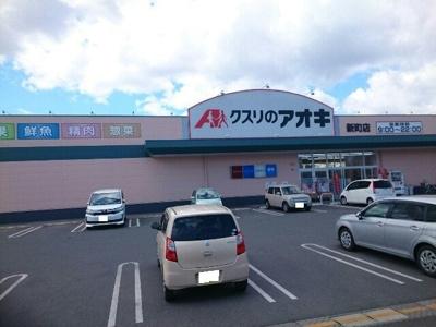 クスリのアオキ新町店まで900m