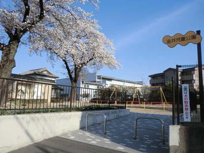 金井児童公園まで1600m