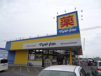 マツモトキヨシドラッグストア藤岡フィール店まで449m
