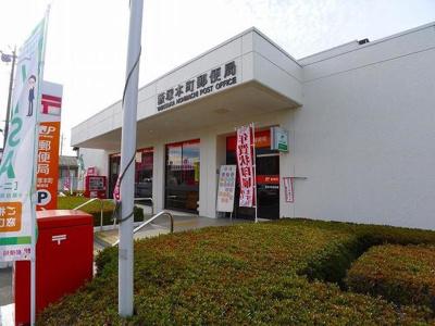 藪塚本町郵便局まで1300m