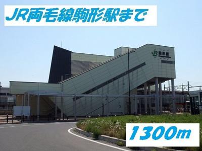 JR両毛線駒形駅まで1300m