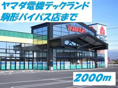 ヤマダ電機駒形バイパス店まで2000m