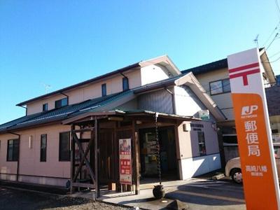 高崎八幡郵便局まで500m