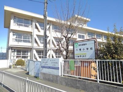 高崎市立八幡小学校まで800m