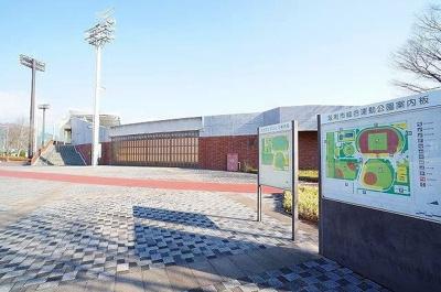足利市総合運動公園まで1100m