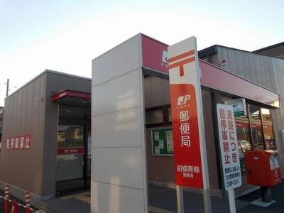 青柳郵便局まで350m