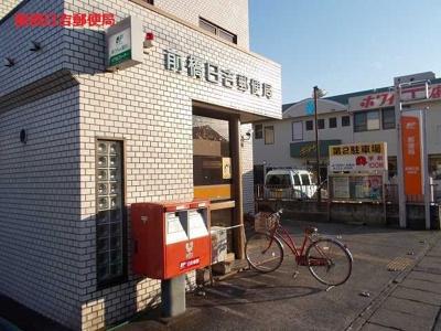 前橋日吉郵便局まで700m