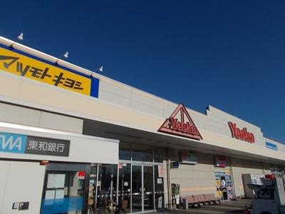 ヤオコー前橋関根店まで750m