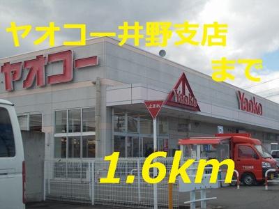ヤオコーまで1600m