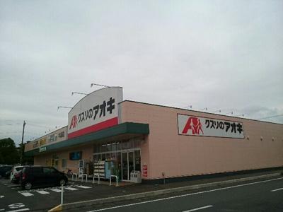 クスリのアオキ中泉店まで900m