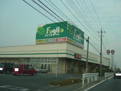 フォリオ赤堀ショッピングセンターまで237m