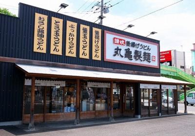 丸亀製麺まで1200m