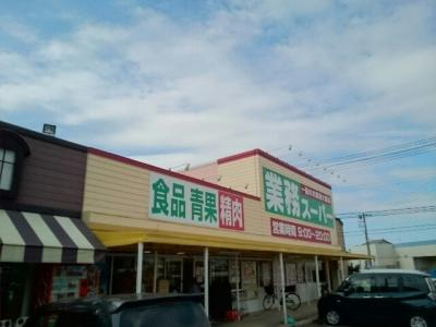 業務スーパー藤岡店まで400m