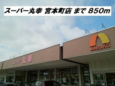 スーパー丸幸宮本町店まで850m