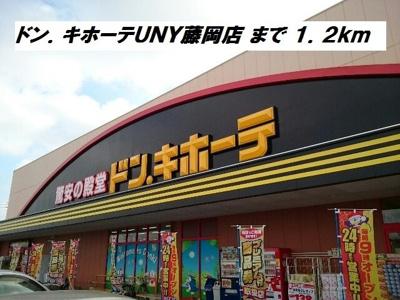 ドン.キホーテUNY藤岡店まで1200m