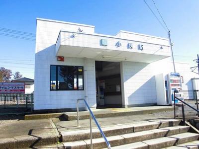 JR小俣駅まで1000m