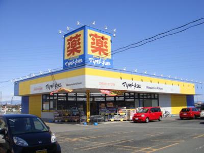 フィールショッピングセンター(マツキヨ)まで2,250m