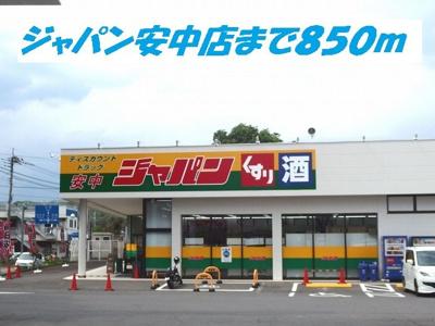 ジャパン安中店まで850m