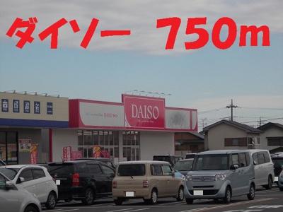 ダイソーまで750m