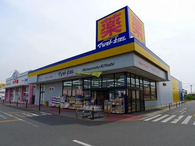 マツモトキヨシ植木野モール店まで400m
