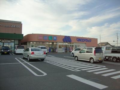 マルエドラッグ玉村福島店まで2,273m