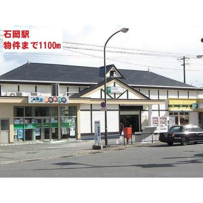 その他周辺「石岡駅まで1100m」石岡駅まで1100m