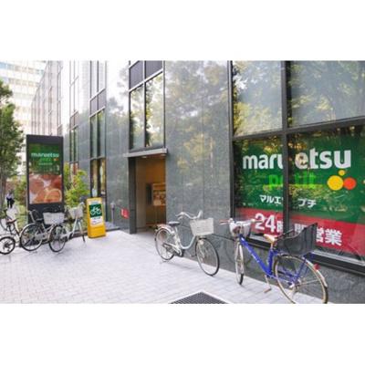 スーパー「マルエツプチ西新宿六丁目店まで420m」