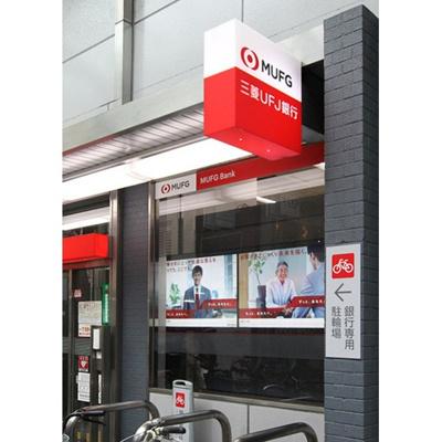 銀行「三菱UFJ銀行大山支店まで443m」