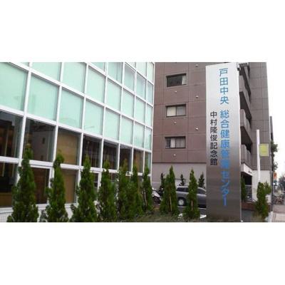 病院「戸田中央総合健康管理センターまで1304m」