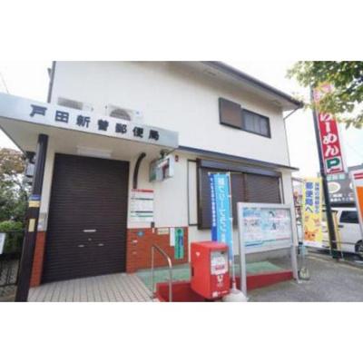 郵便局「戸田新曽郵便局まで761m」