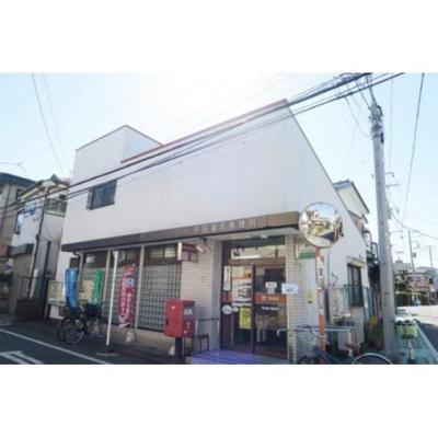 郵便局「戸田喜沢郵便局まで577m」