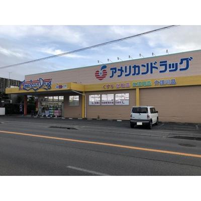 ドラックストア「アメリカンドラッグ丹波島店まで257m」