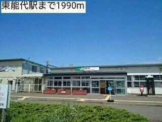東能代駅まで1990m