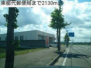 東能代郵便局まで2130m