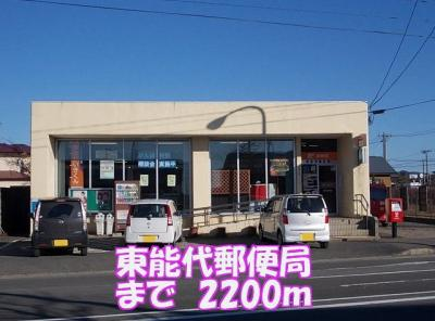 東能代郵便局まで2200m