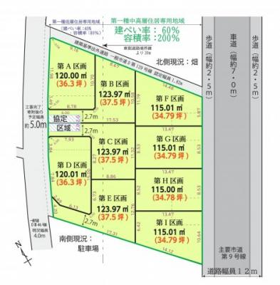 【区画図】武蔵村山市中原1丁目 売地 全9区画 A号区
