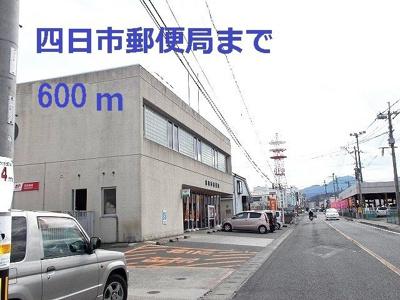 四日市郵便局まで600m
