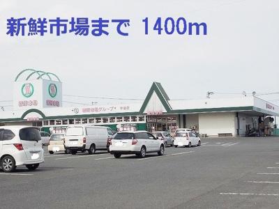 新鮮市場まで1400m