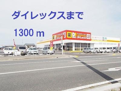 ダイレックスまで1300m