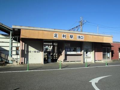 足利駅まで2700m
