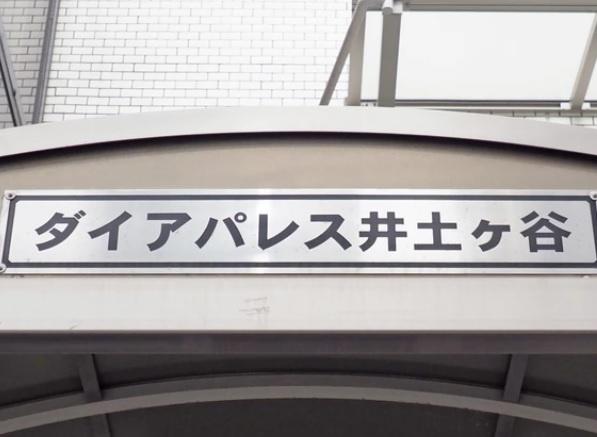 【その他】ダイアパレス井土ヶ谷