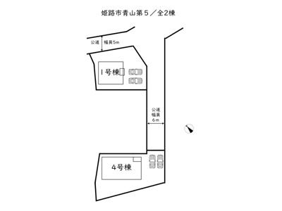 【区画図】姫路市青山 第5/全2棟