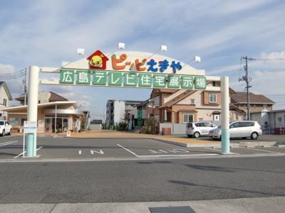 広島テレビ住宅展示場ピッピえきやまで630m