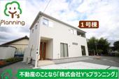 富士市北松野第2 新築戸建 全2棟 (1号棟)の画像