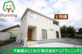 【外観】富士市北松野第2 新築戸建 全2棟 (1号棟)