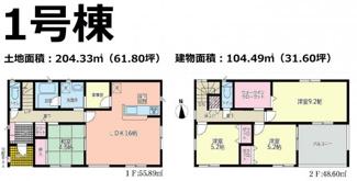 富士市北松野第2 新築戸建 全2棟 (1号棟)
