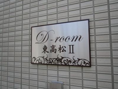 【外観】D-room東高松Ⅱ
