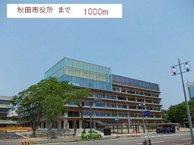 秋田市役所まで1000m
